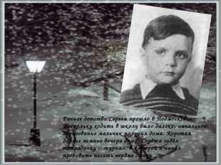 Раннее детство Сергея прошло в Подмосковье. Поскольку ходить в школу было дал