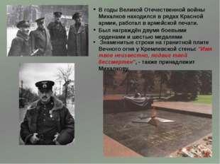 В годы Великой Отечественной войны Михалков находился в рядах Красной армии,