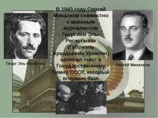 В 1943 году Сергей Михалков совместно с военным журналистом Георгием Эль-Реги