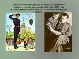 Большая известность пришла к Сергею Михалкову после рождения его произведени