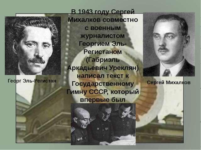 В 1943 году Сергей Михалков совместно с военным журналистом Георгием Эль-Реги...