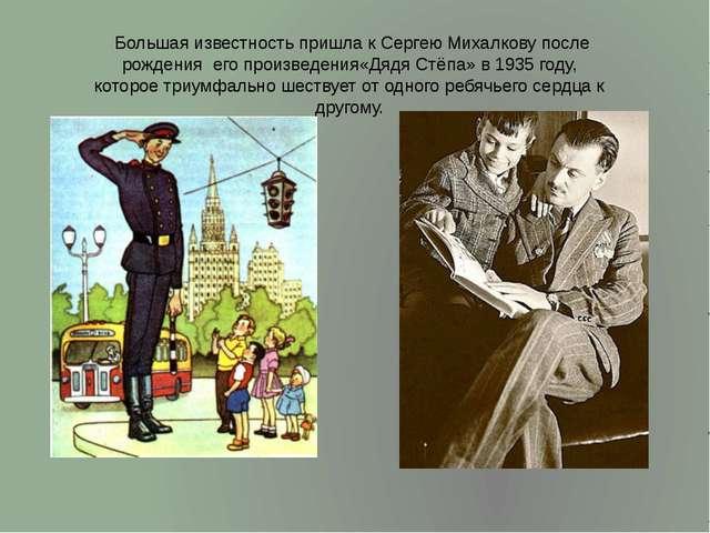 Большая известность пришла к Сергею Михалкову после рождения его произведени...
