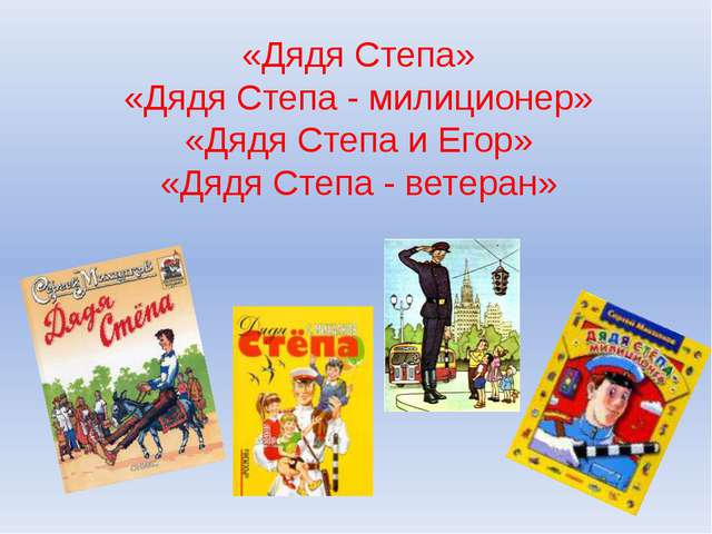 «Дядя Степа» «Дядя Степа - милиционер» «Дядя Степа и Егор» «Дядя Степа - вете...