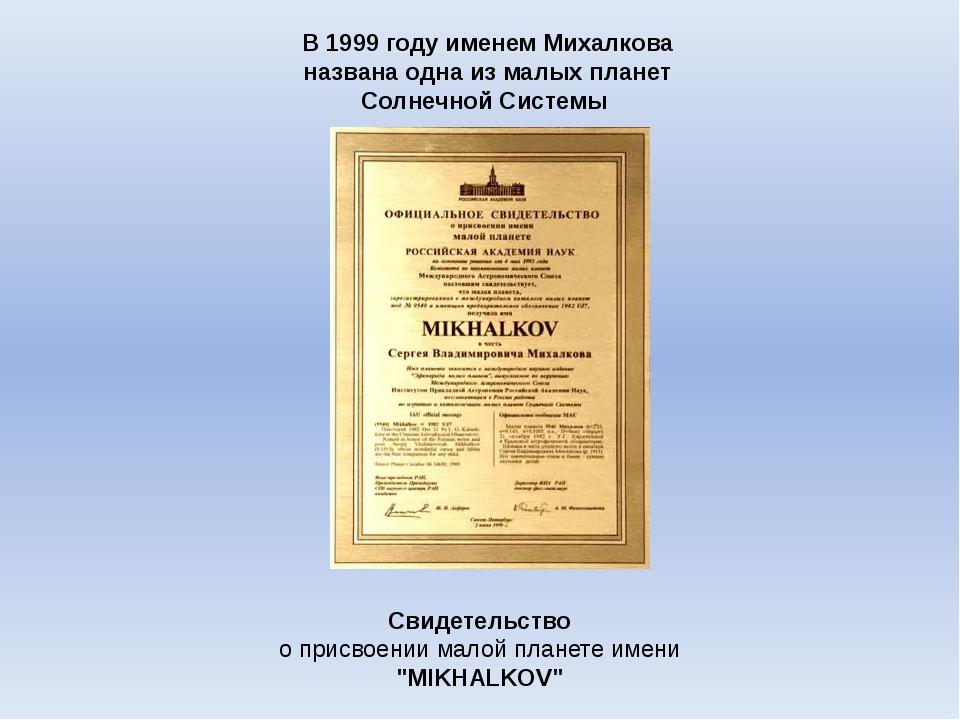 """Свидетельство о присвоении малой планете имени """"MIKHALKOV"""" В 1999 году именем..."""