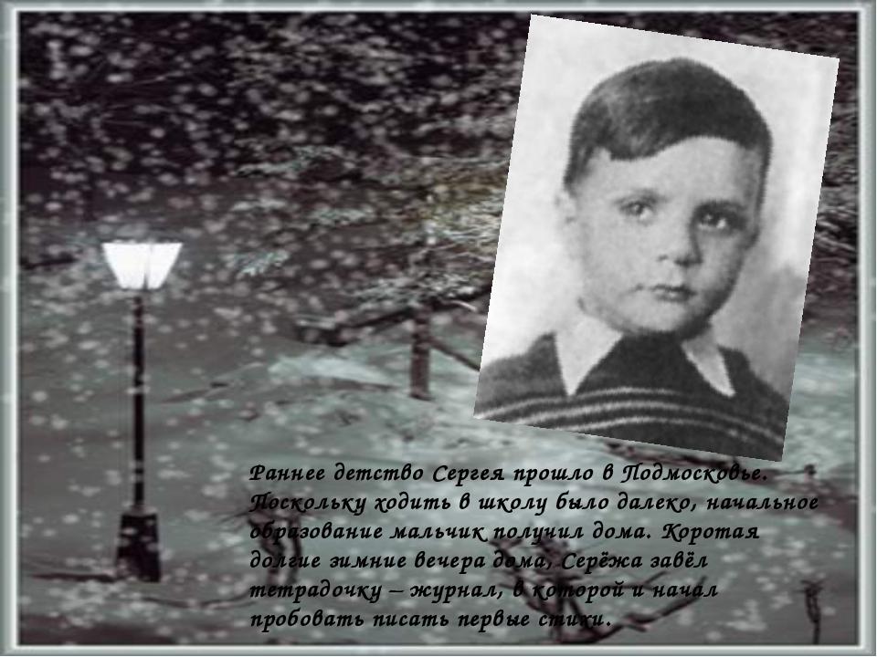Раннее детство Сергея прошло в Подмосковье. Поскольку ходить в школу было дал...
