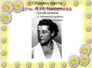 Дочь А.П. Киселёва