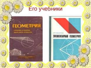 Его учебники