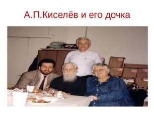 А.П.Киселёв и его дочка
