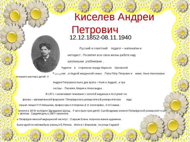 Киселёв Андрей Петрович 12.12.1852-08.11.1940 Русский и советский педагог –...