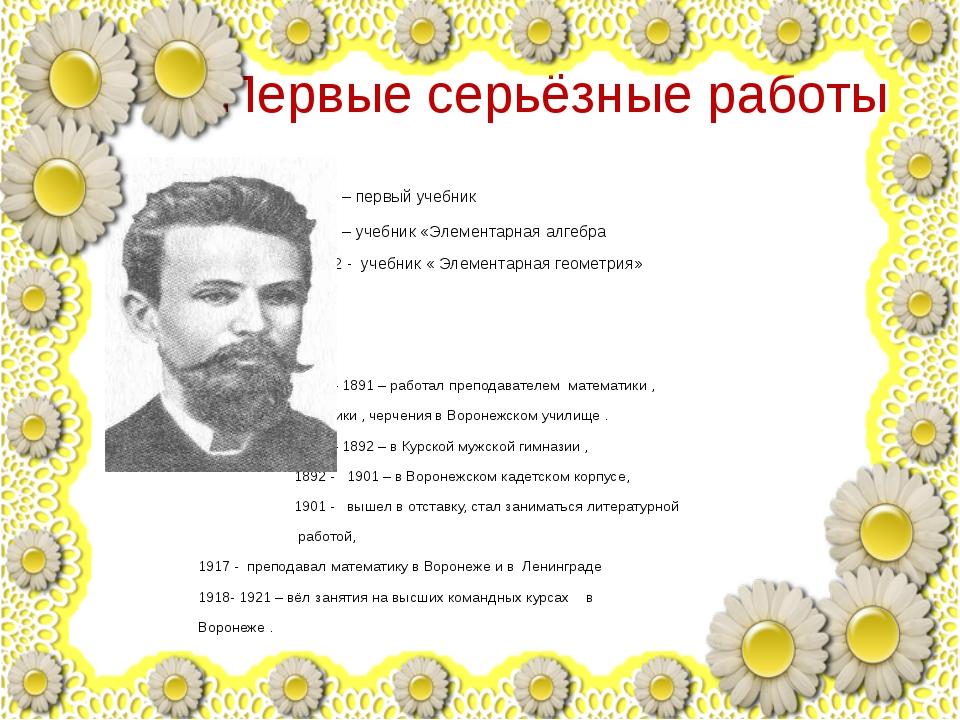 Первые серьёзные работы *1884 – первый учебник *1888 – учебник «Элементарная...