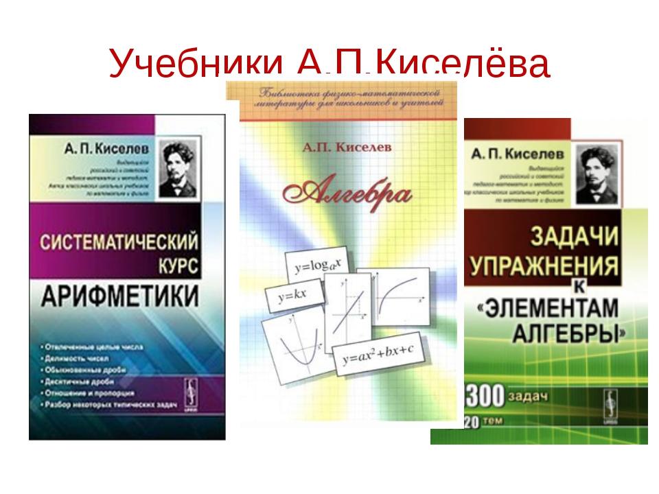 Учебники А.П.Киселёва
