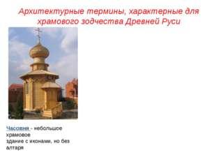 Архитектурные термины, характерные для храмового зодчества Древней Руси Часов