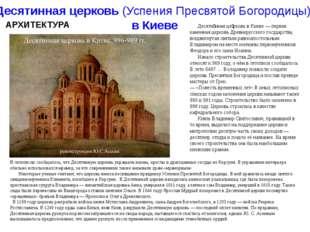 АРХИТЕКТУРА Десяти́нная це́рковь в Киеве — первая каменная церковь Древнерусс