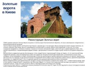 Реконструкция Золотых ворот Своё название киевские Золотые Ворота получили от