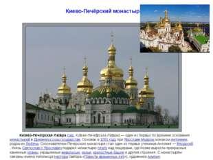 Киево-Печёрский монастырь Ки́ево-Пече́рская Ла́вра (укр. Ки́єво-Пече́рська Ла