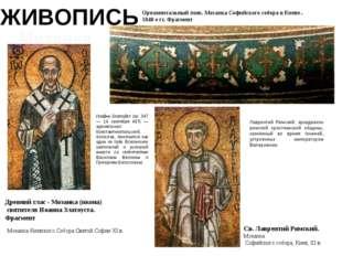 ЖИВОПИСЬ Мозаика Орнаментальный пояс. Мозаика Софийского собора в Киеве . 104