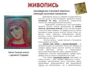 Иконопись- произведение станковой живописи, имеющее культовое назначение Анге
