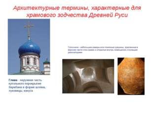 Архитектурные термины, характерные для храмового зодчества Древней Руси Глава