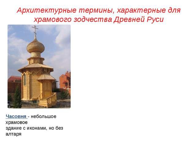 Архитектурные термины, характерные для храмового зодчества Древней Руси Часов...