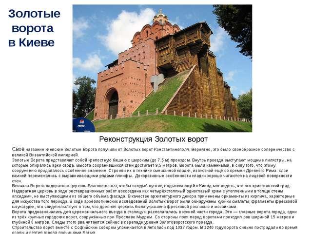 Реконструкция Золотых ворот Своё название киевские Золотые Ворота получили от...