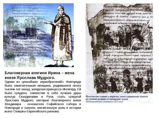 Благоверная княгиня Ирина – жена князя Ярослава Мудрого. Одним из ценнейших «...