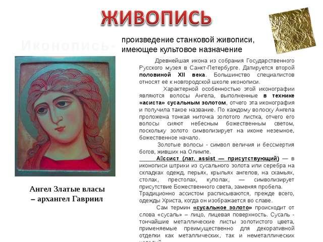 Иконопись- произведение станковой живописи, имеющее культовое назначение Анге...