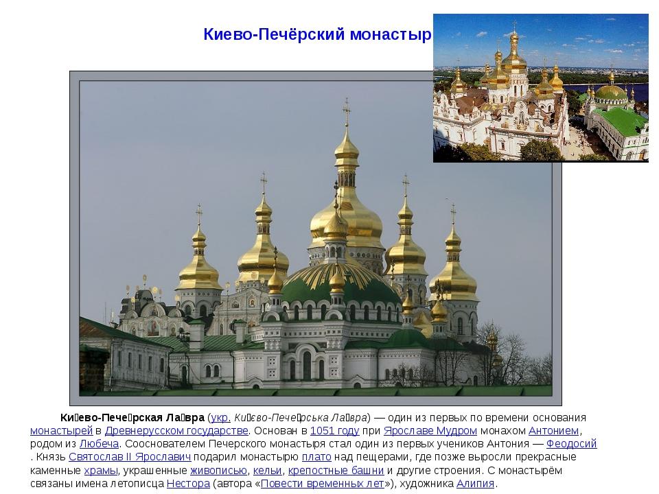 Киево-Печёрский монастырь Ки́ево-Пече́рская Ла́вра (укр. Ки́єво-Пече́рська Ла...