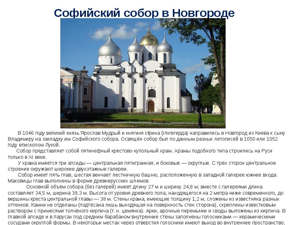 Софийский собор в Новгороде В 1046 году великий князь Ярослав Мудрый и княги...