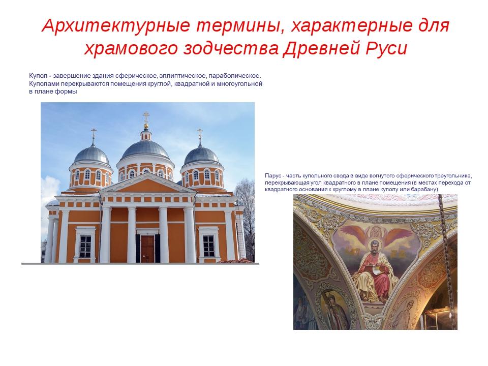 Архитектурные термины, характерные для храмового зодчества Древней Руси