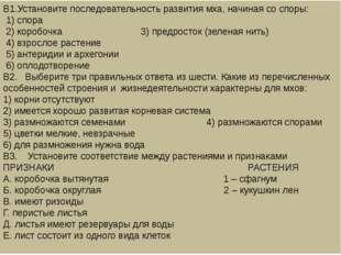 В1.Установите последовательность развития мха, начиная со споры: 1) спора 2