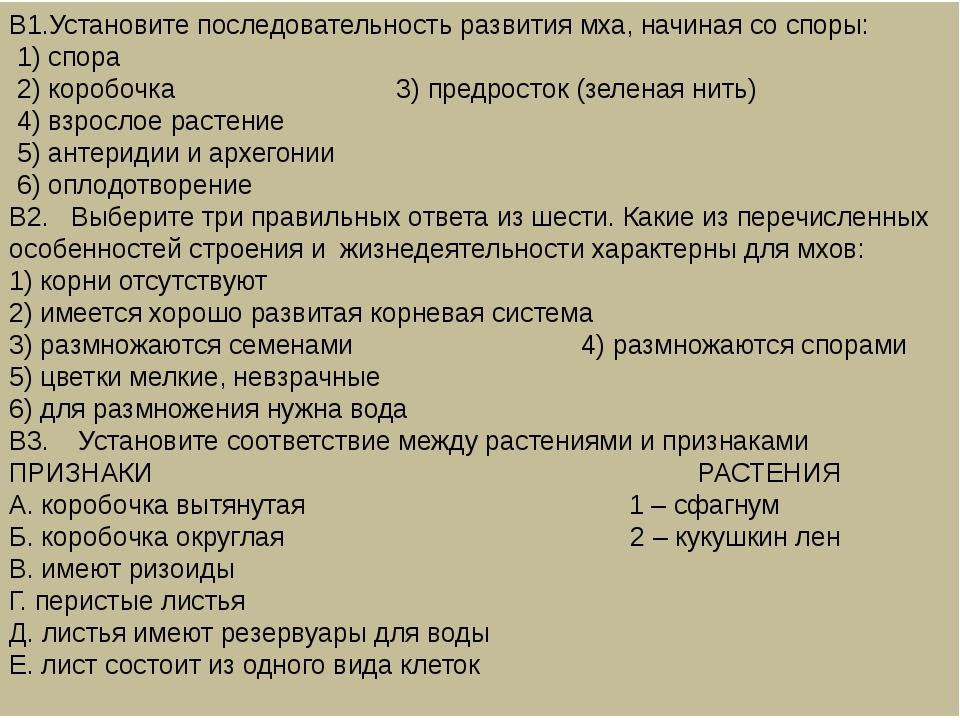 В1.Установите последовательность развития мха, начиная со споры: 1) спора 2...