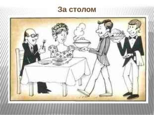 За столом