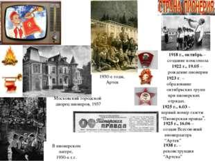 В пионерском лагере, 1930-е г.г. 1922 г., 19.05 – рождение пионерии 1923 г. –