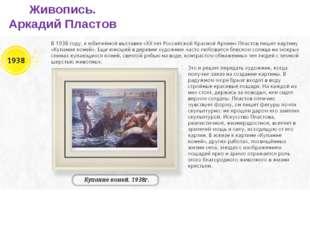 Живопись. Аркадий Пластов
