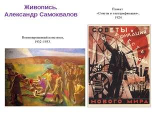 Живопись. Александр Самохвалов Военизированный комсомол, 1932–1933. Плакат «С