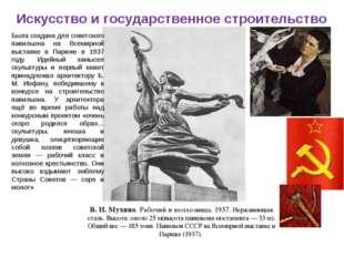 Искусство и государственное строительство В. И. Мухина. Рабочий и колхозница.