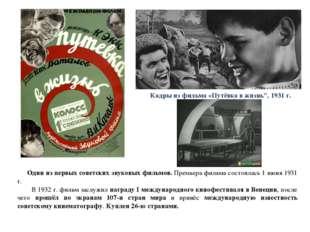 Один из первых советских звуковых фильмов. Премьера фильма состоялась 1 июня