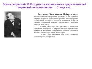 Волна репрессий 1930-х унесла жизни многих представителей творческой интеллиг