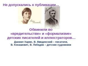 Не допускались к публикации… Обвинили во «вредительстве» и «формализме» детск