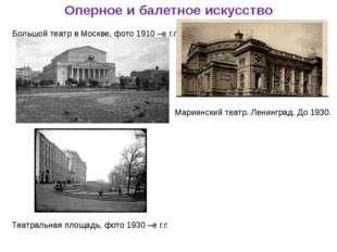 Оперное и балетное искусство Большой театр в Москве, фото 1910 –е г.г. Театра