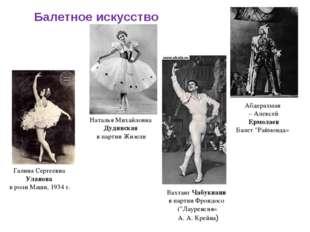 Балетное искусство Галина Сергеевна Уланова в роли Маши, 1934 г. Абдерахман –
