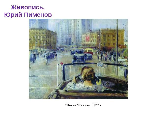 """Живопись. Юрий Пименов """"Новая Москва», 1937 г."""