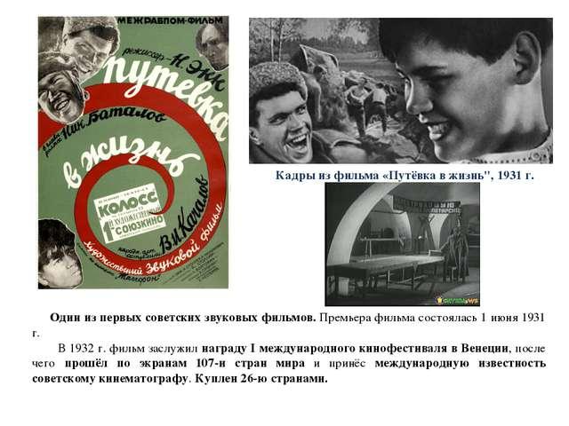 Один из первых советских звуковых фильмов. Премьера фильма состоялась 1 июня...