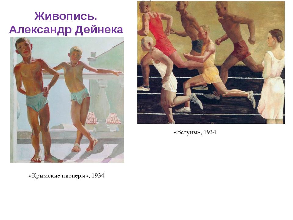 «Крымские пионеры», 1934 «Бегуны», 1934 Живопись. Александр Дейнека