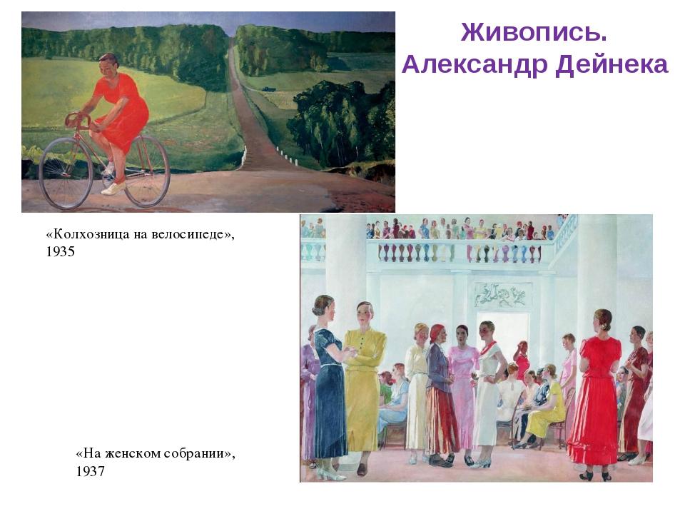 «Колхозница на велосипеде», 1935 «На женском собрании», 1937 Живопись. Алекса...