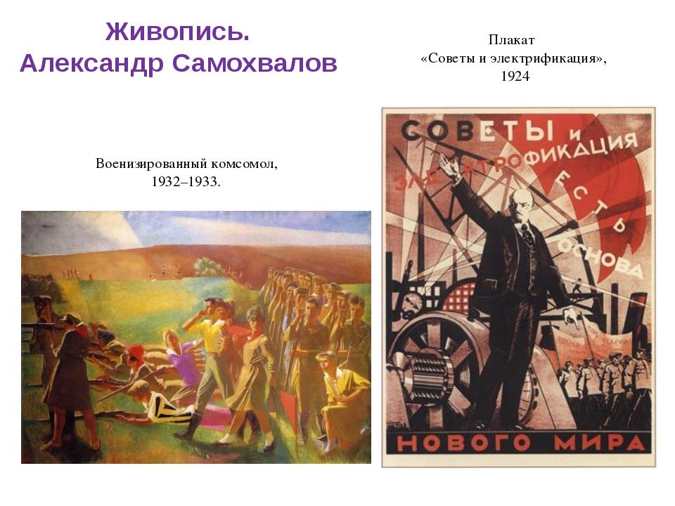 Живопись. Александр Самохвалов Военизированный комсомол, 1932–1933. Плакат «С...