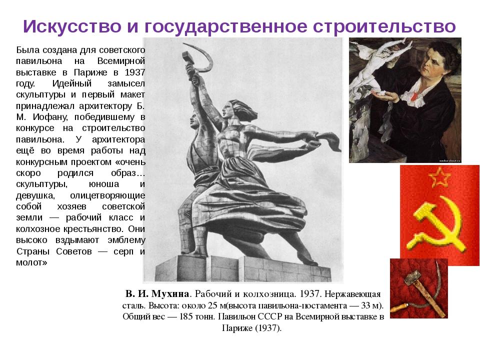 Искусство и государственное строительство В. И. Мухина. Рабочий и колхозница....