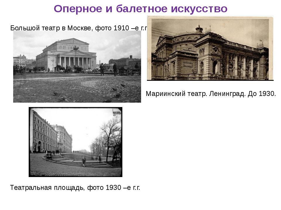 Оперное и балетное искусство Большой театр в Москве, фото 1910 –е г.г. Театра...