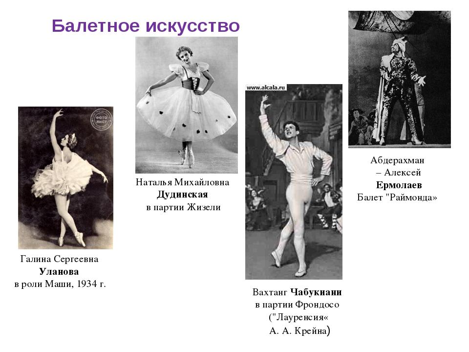 Балетное искусство Галина Сергеевна Уланова в роли Маши, 1934 г. Абдерахман –...