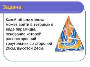 Задача Какой объем молока может войти в тетрапак в виде пирамиды, основание к